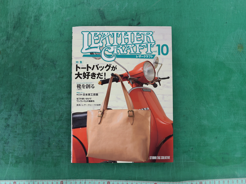 雑誌掲載のお知らせ「LEATHER CRAFT vol.10」