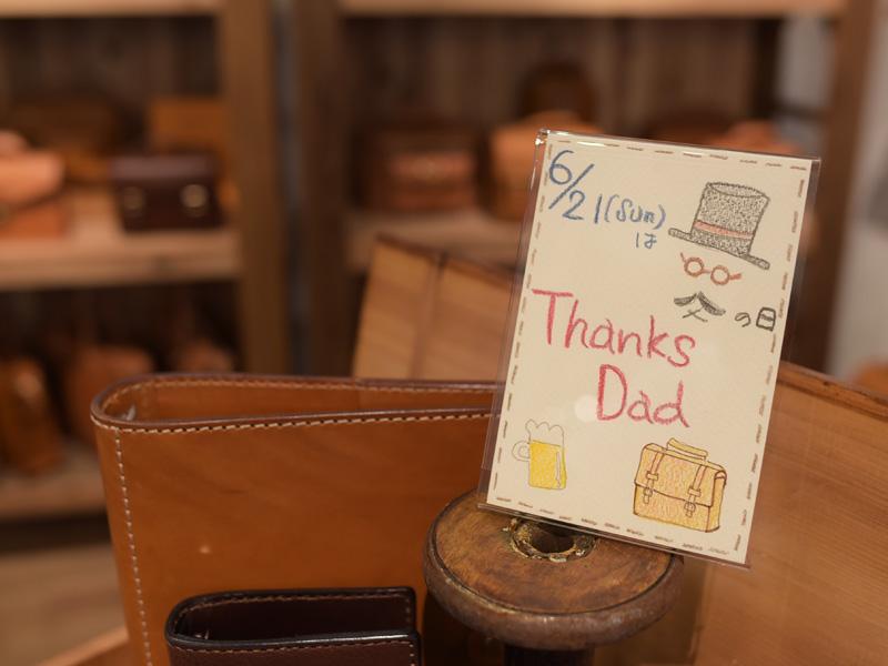 父の日の贈り物に革製品を。by HERZ本店