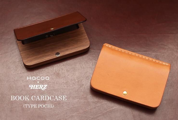 BOOK CARDCASE POCHI 定番革仕様(NQT-6)