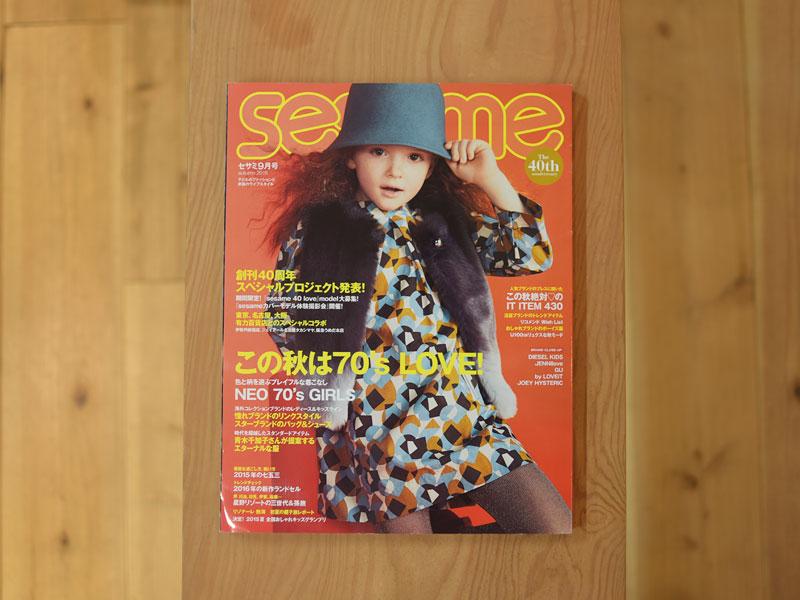 雑誌掲載「sesame(セサミ) 2015.9月号」にランドセルが2型掲載