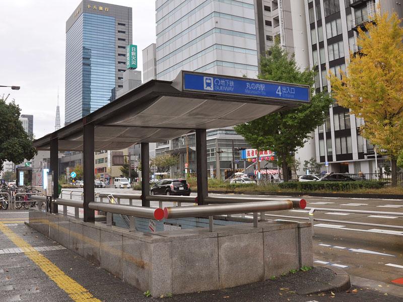 地下鉄、丸の内駅4番出口