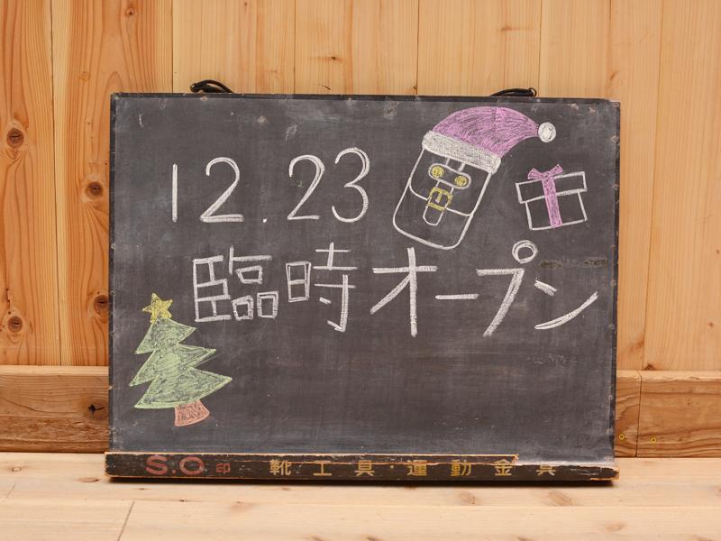 12/23オープンします