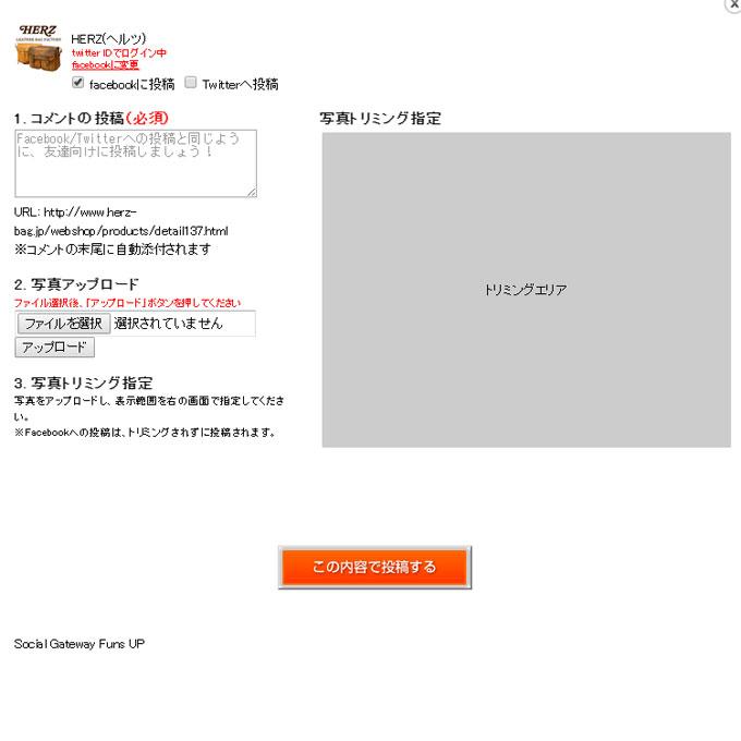 【STEP4】商品写真とコメントを投稿する