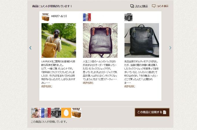 【STEP2】購入商品ページから、投稿フォームへ