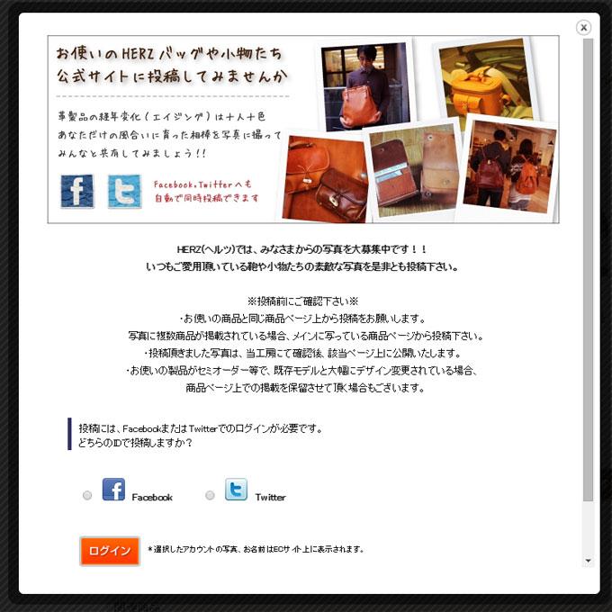 【STEP3】Facebook、Twitterアカウントでログイン