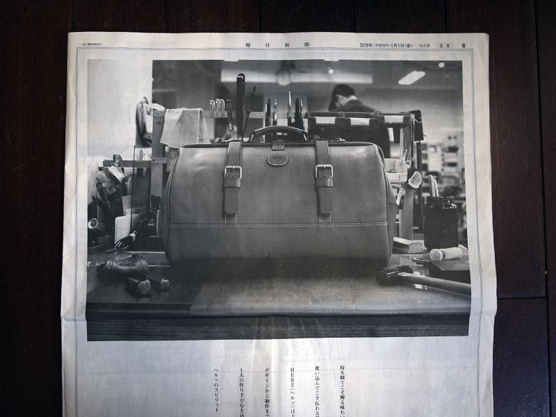 毎日新聞 名古屋版