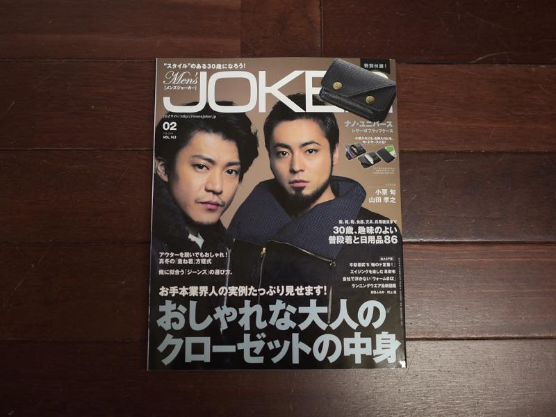 雑誌掲載のお知らせ「Men's JOKER(メンズジョーカー)2016年2月号」