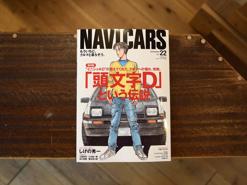 雑誌掲載のお知らせ「NAVI CARS(ナビカーズ)2016年3月号」