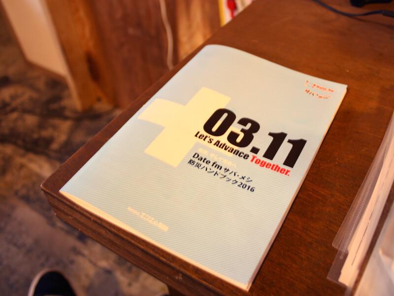 24防災3.11