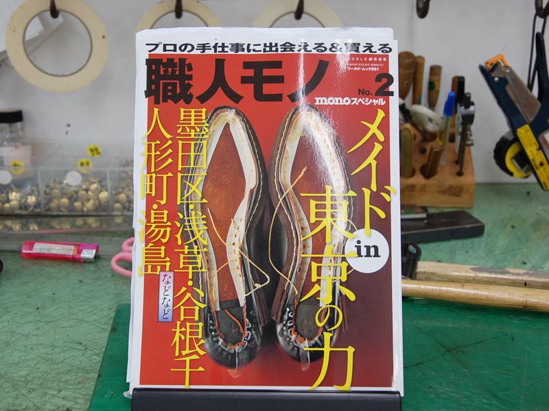 雑誌掲載のお知らせ:「職人モノNo.2」