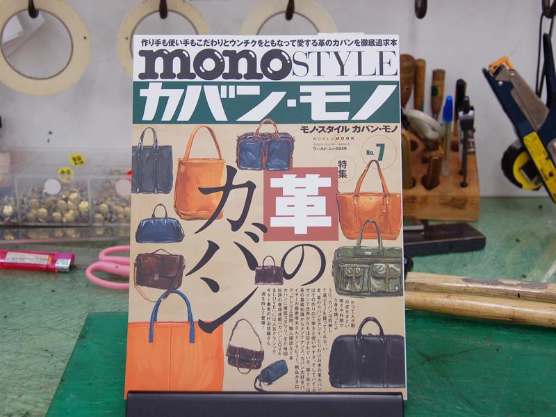 雑誌掲載のお知らせ:「カバン・モノ No.7」