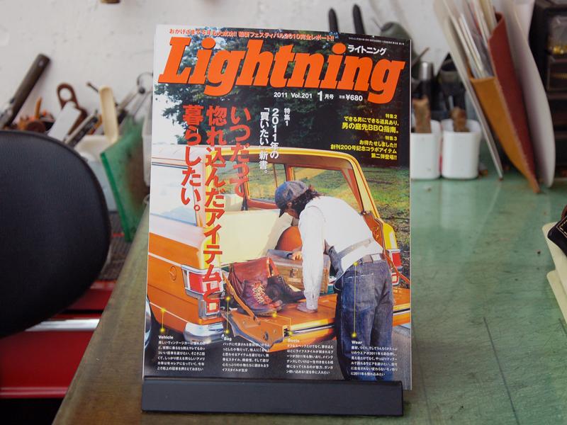 雑誌掲載のお知らせ:「Lightning Vol.201 1月号」