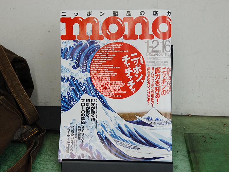 「mono(モノ・マガジン合併号)」