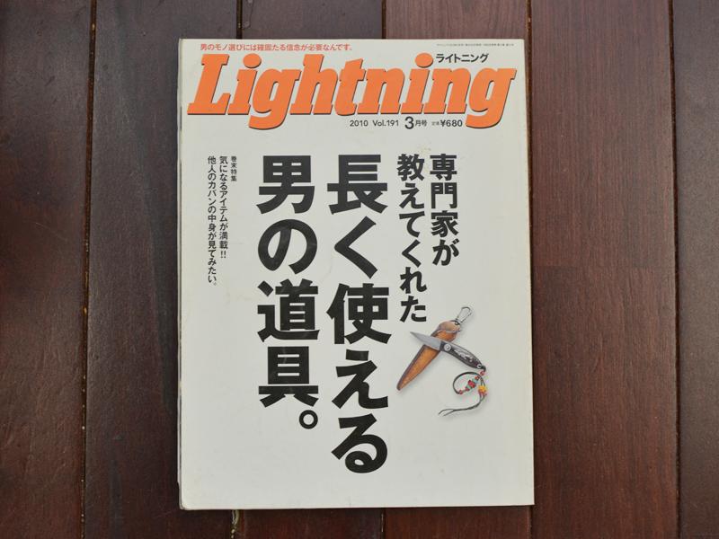 「Lightning(ライトニング)3月号 2010 Vol.191」