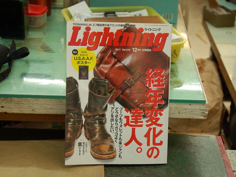 雑誌掲載のお知らせ:Lightning Vol.212「経年変化の達人。」