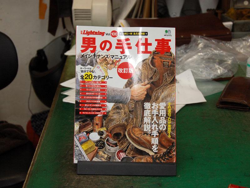雑誌掲載のお知らせ:別冊Lightning Vol.100「男の手仕事メインテナンス・マニュアル 改訂版」