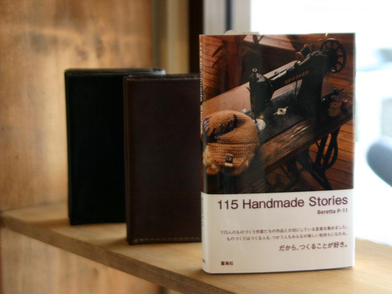 単行本掲載のお知らせ「115 Handmade stories」