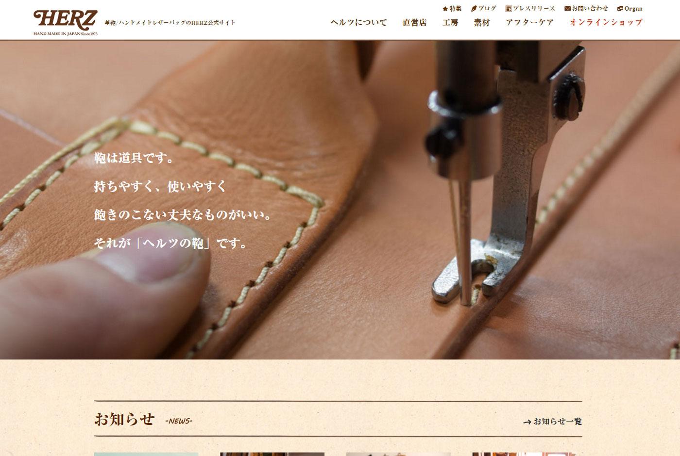 お買い物ページ以外、全てのコンテンツをデザインから一新しました