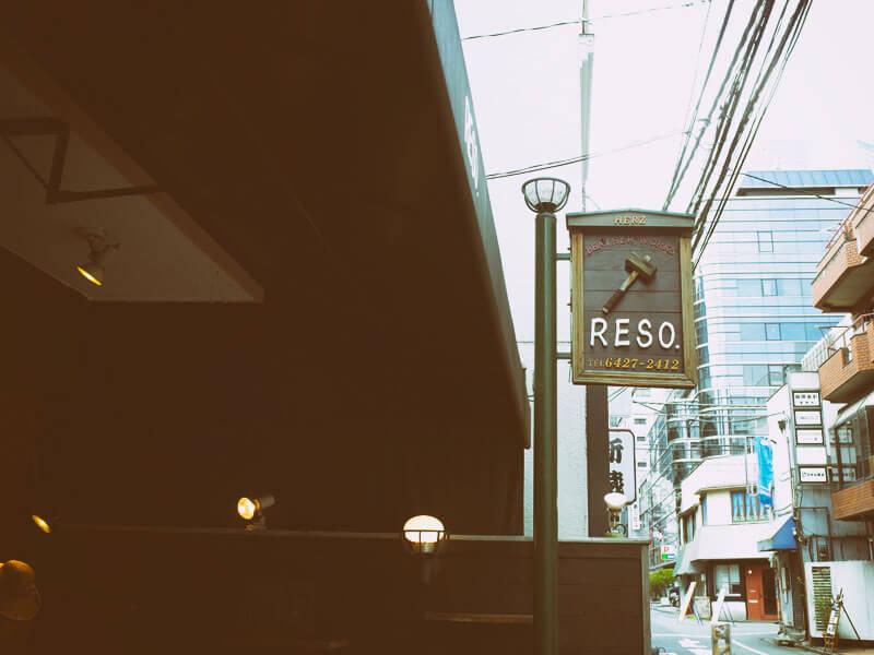 RESO.看板