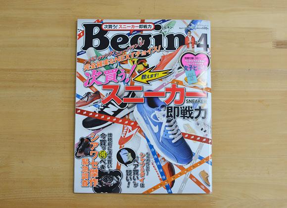 BEGIN(ビギン)4月号 NO.305