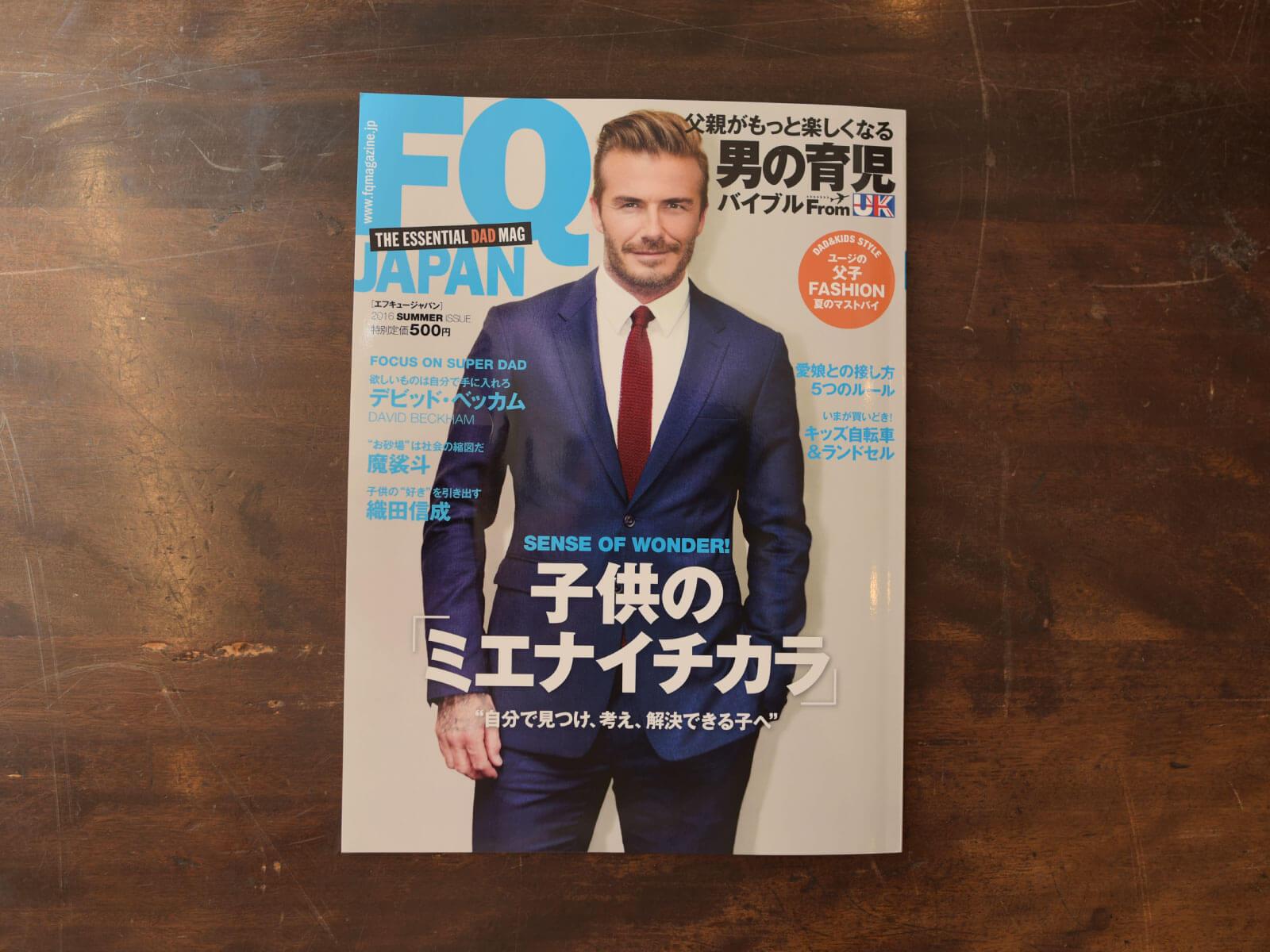 雑誌掲載のお知らせ「FQ JAPAN VOL.39」