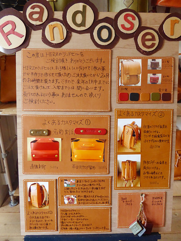 大阪店 ランドセルコーナー