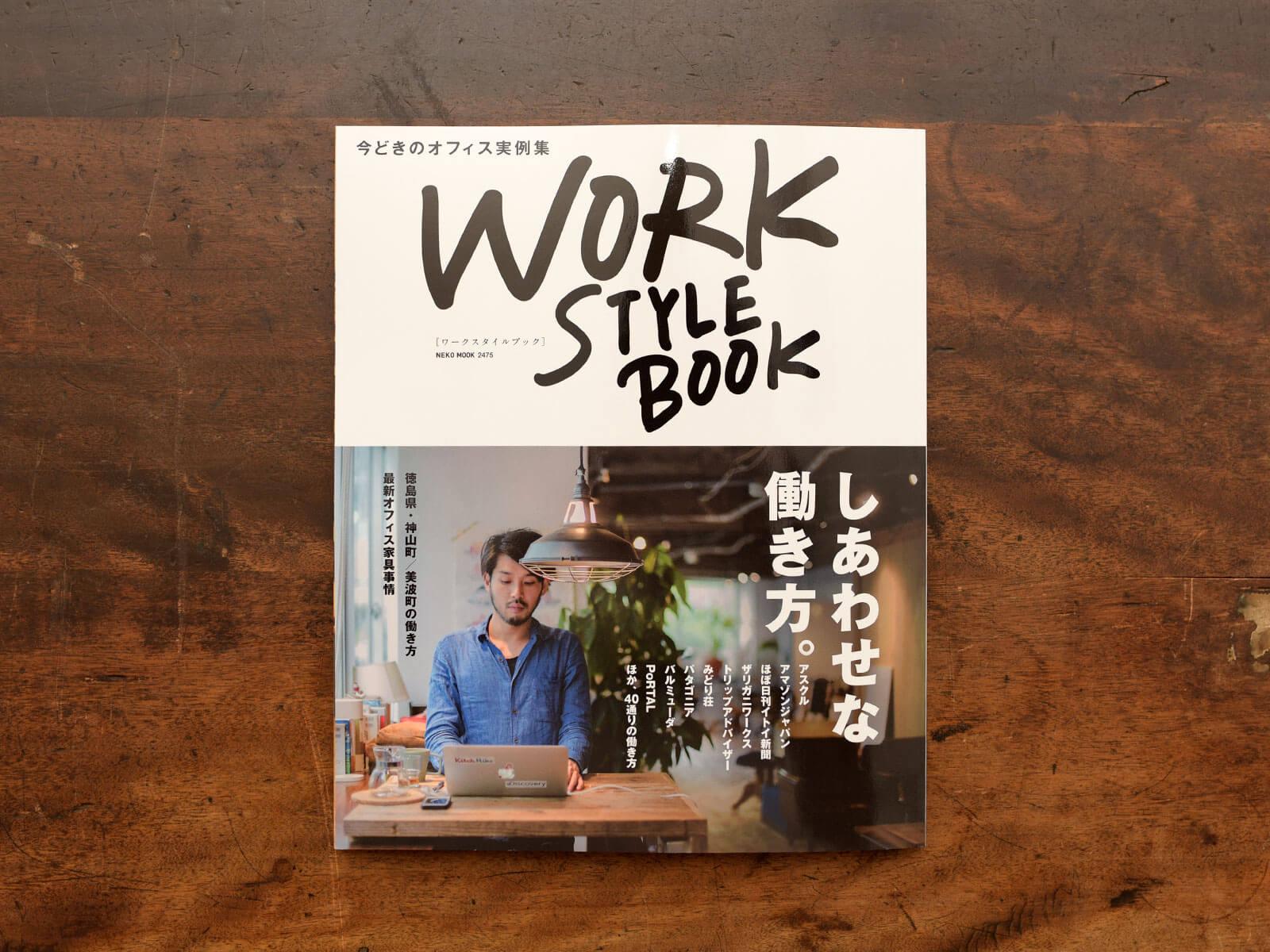 雑誌掲載のお知らせ「WORK STYLE BOOK 今どきのオフィス実例集」