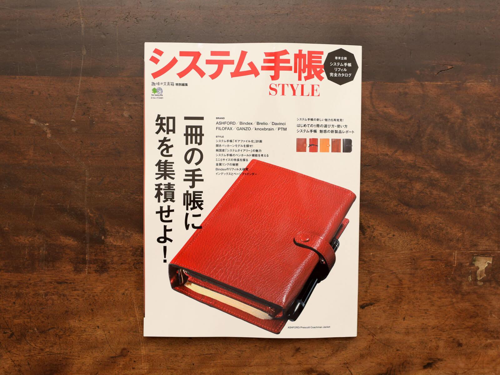 雑誌掲載のお知らせ「システム手帳 STYLE」