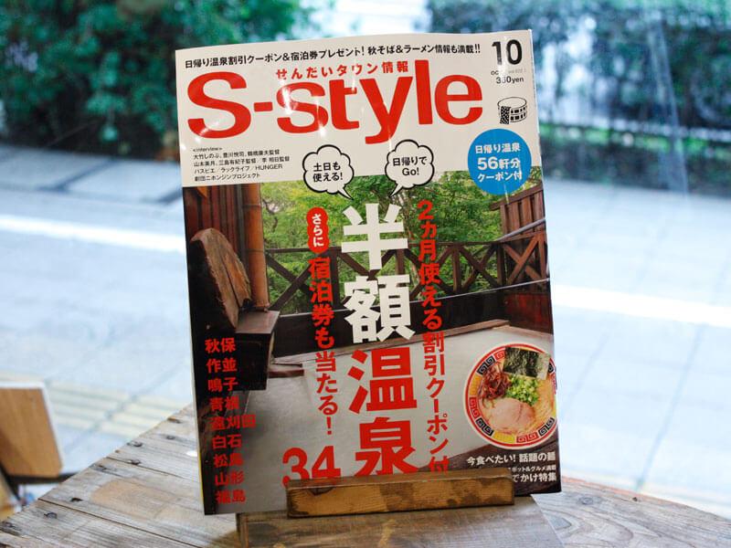 8仙台情報誌S-style