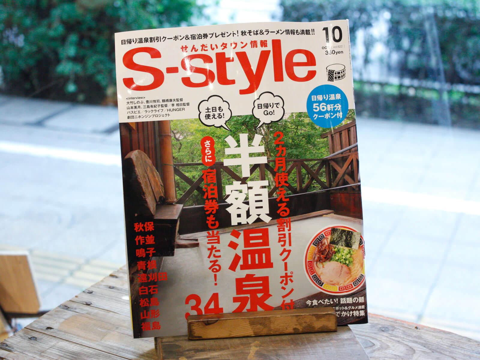 掲載S-style