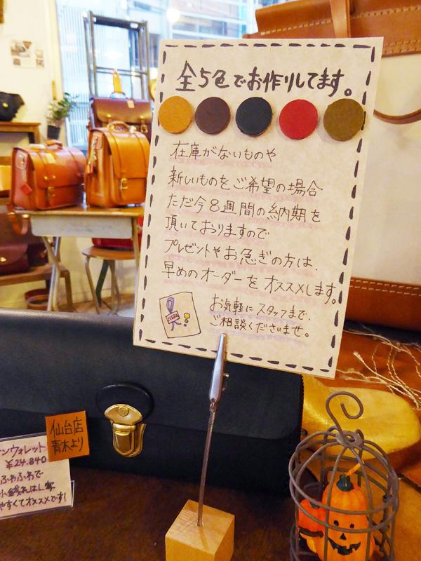 大阪店 ポップ