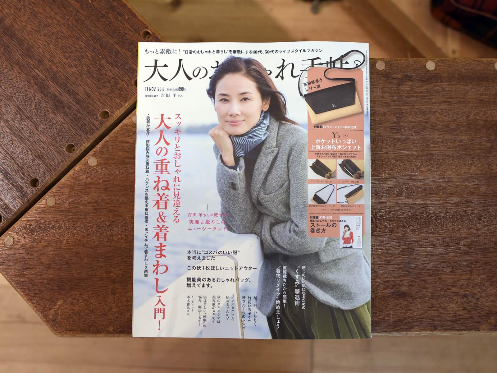 雑誌掲載のお知らせ「大人のおしゃれ手帖 No.32」