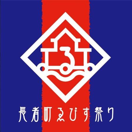 長者町ゑびす祭り公式サイト