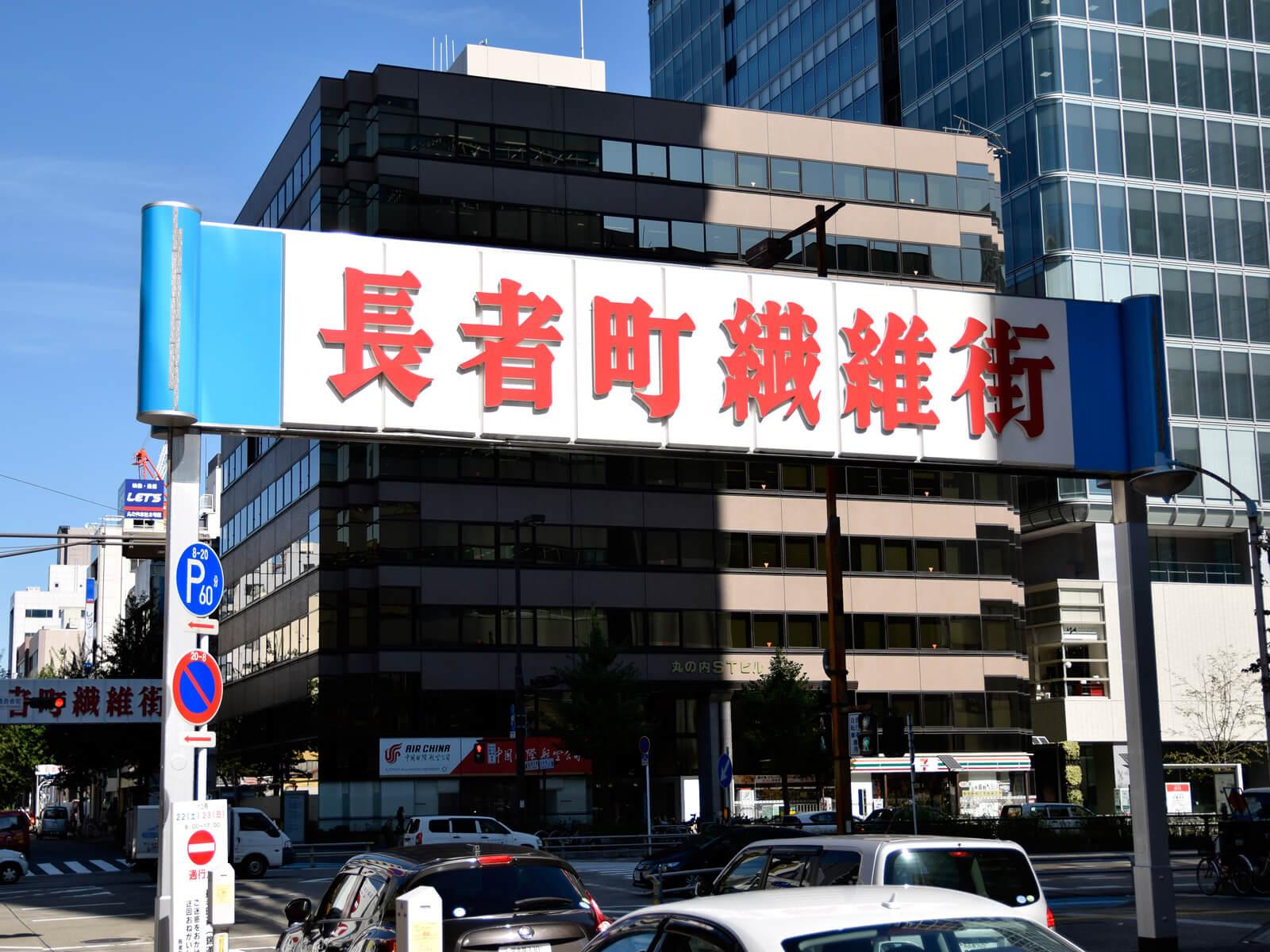 HERZ名古屋店は長者町ゑびす祭りに出店します