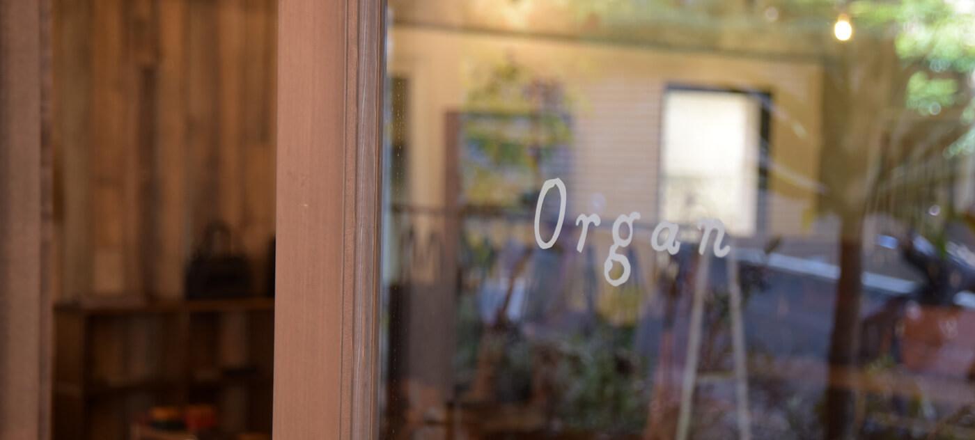 Organ(オルガン)ショップメイン3