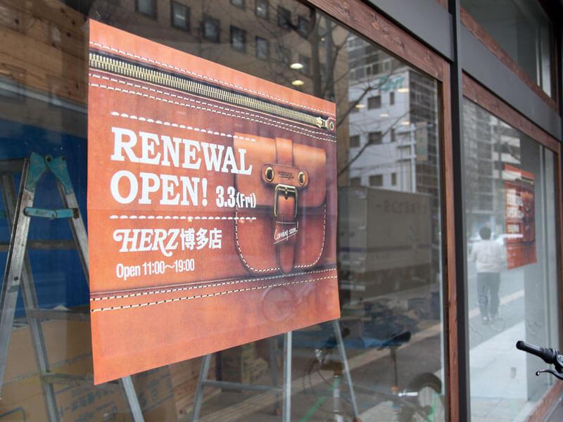 RENEWAL OPEN!のポスター