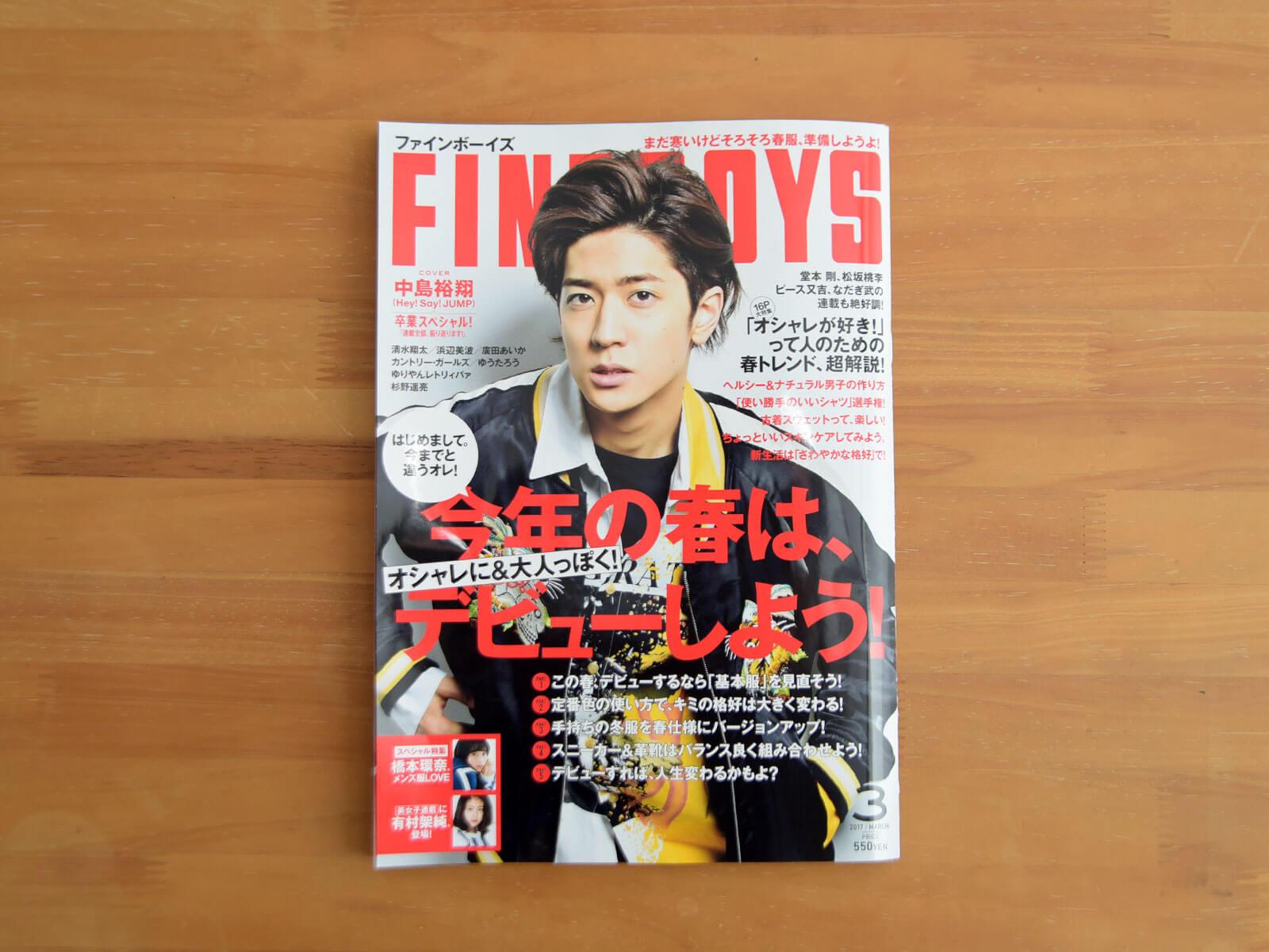 雑誌掲載のお知らせ「FINEBOYS(ファインボーイズ) 2017年3月号」