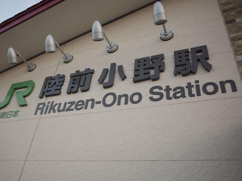 3越前小野駅
