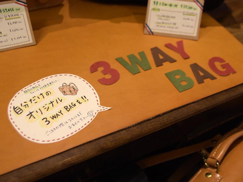 3waybagポップ