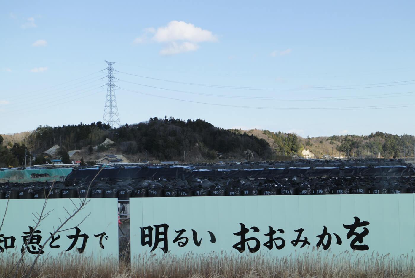 見渡す限りの除染廃棄物の山