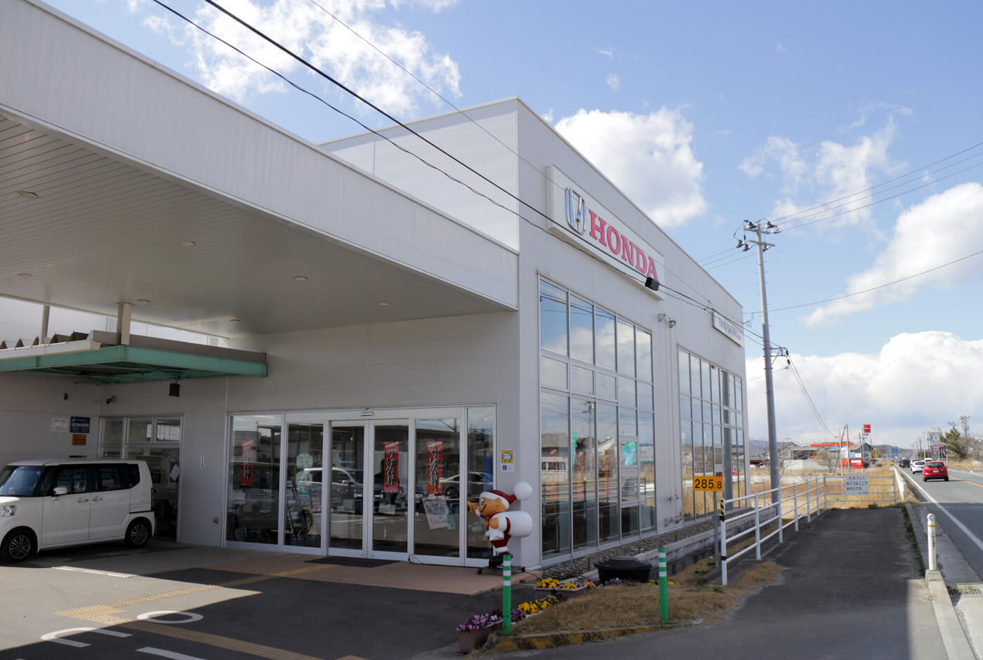 Honda Cars 南相馬鹿島店