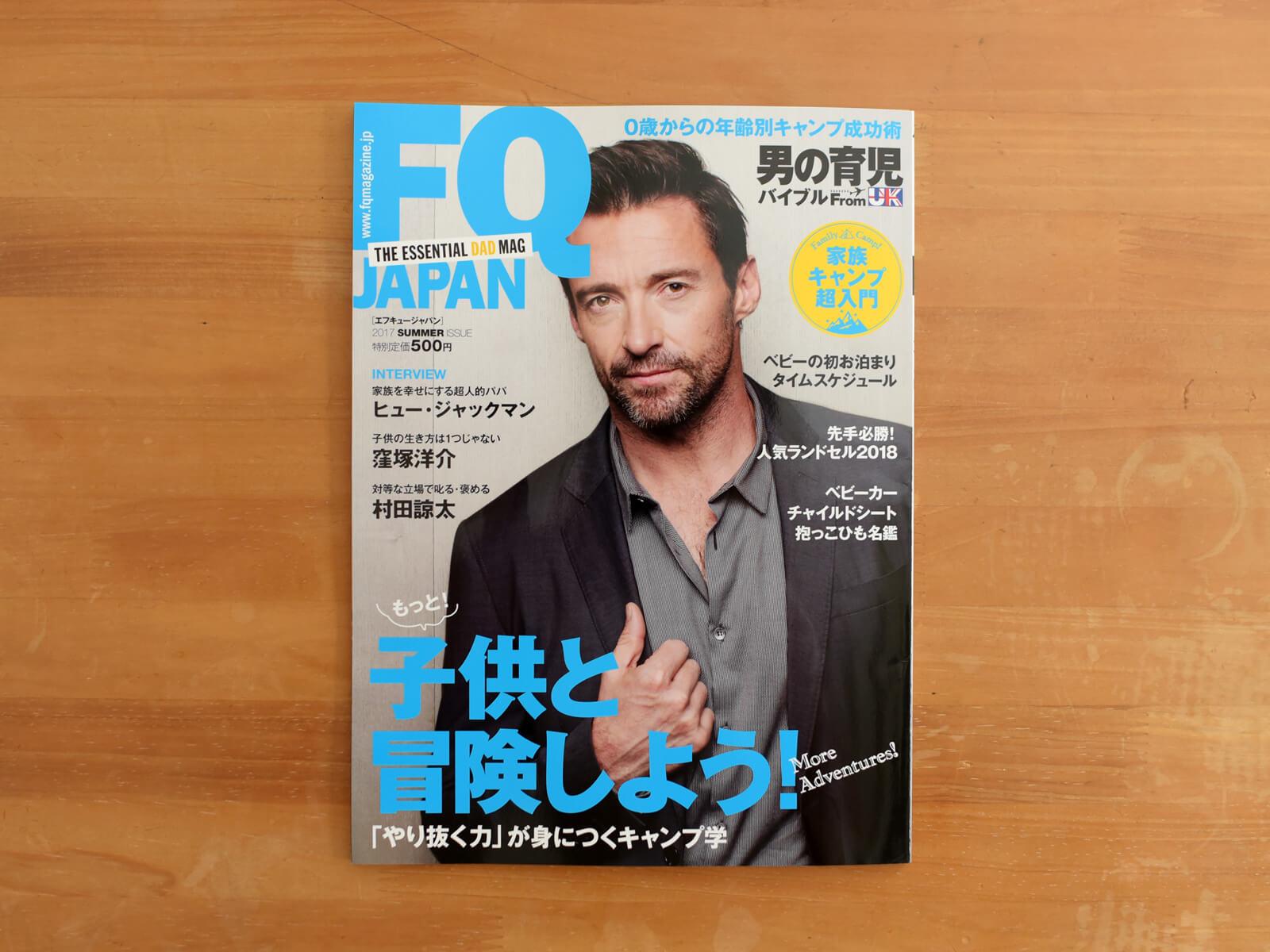 雑誌掲載のお知らせ「FQ JAPAN(エフキュージャパン)2017年夏号」
