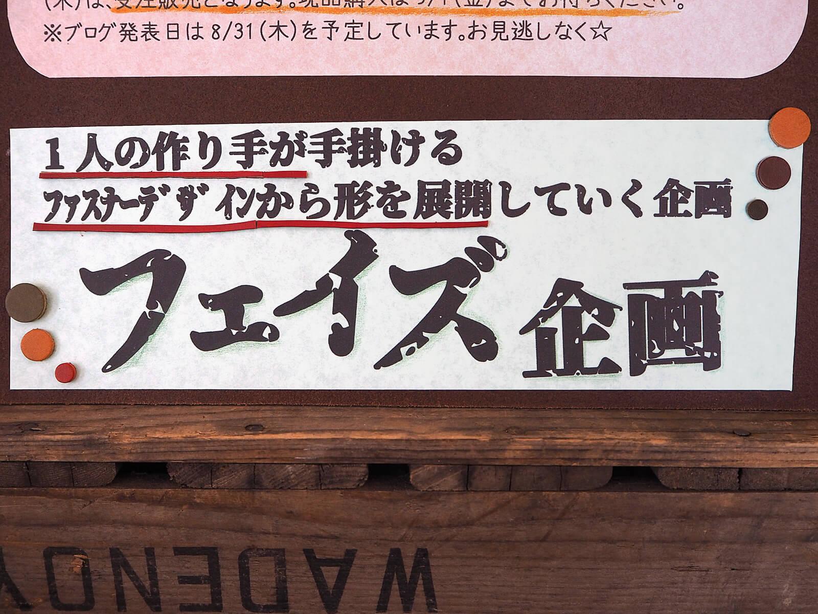 大阪 フェイズ看板