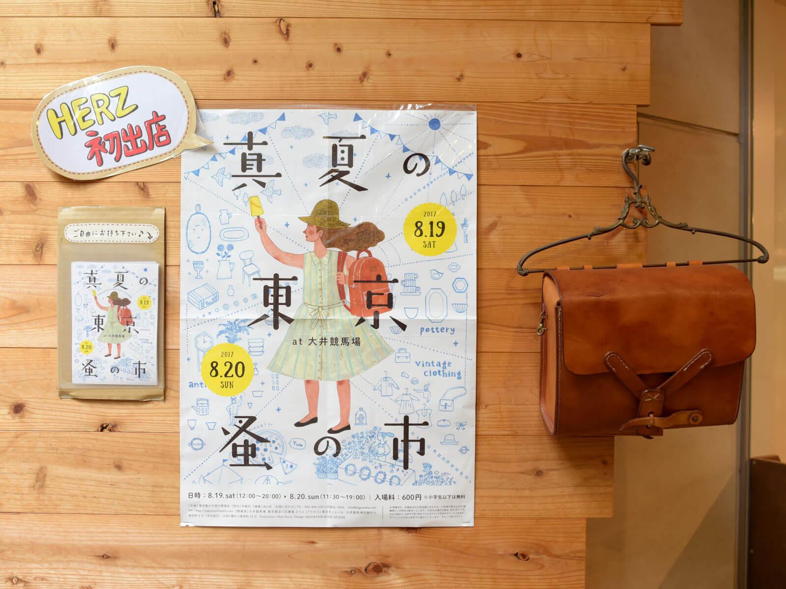 真夏の東京蚤の市に出店します