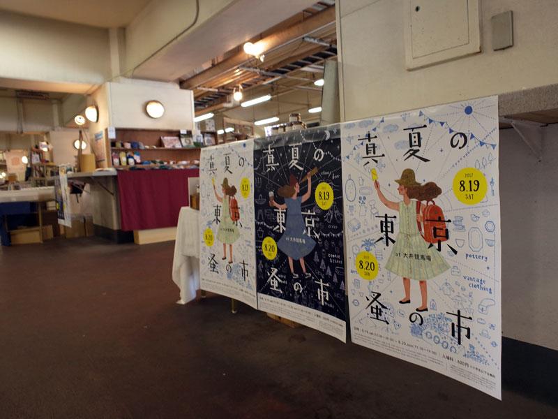 真夏の東京蚤の市ポスター