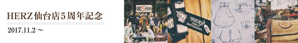 HERZ仙台店5周年記念ページ