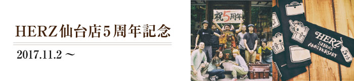 HERZ仙台店5周年記念