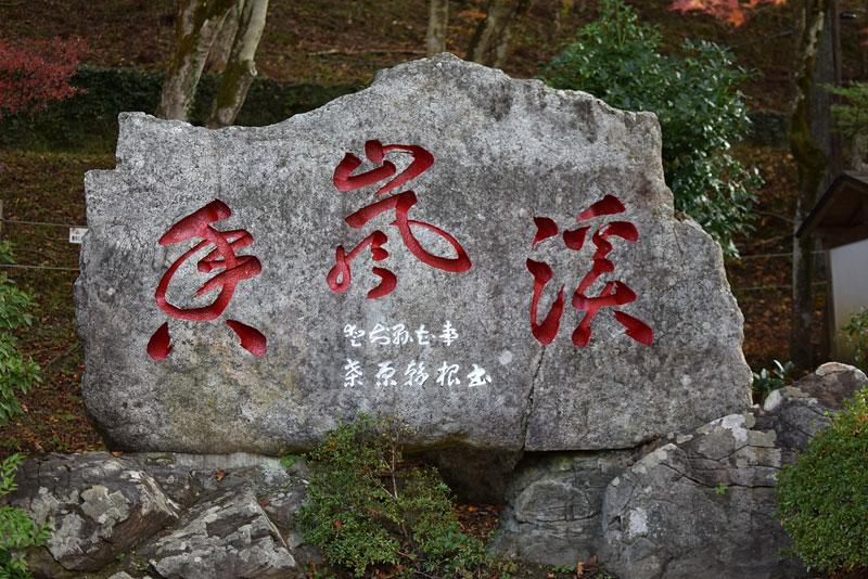 香嵐渓の紅葉6