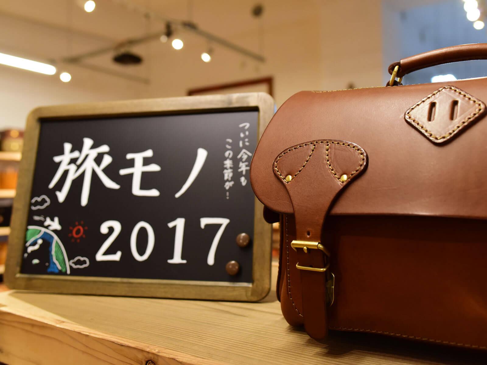 旅モノ2017 本店でも販売スタートしています