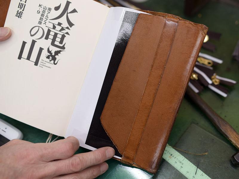 永崎愛用のブックカバー サイズ調節
